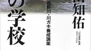 ノンフィクション『川の学校』表紙