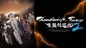 アニメ『Thunderbolt Fantasy 東離剣遊紀2』表紙
