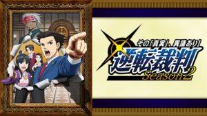 アニメ『逆転裁判 Season2』表紙