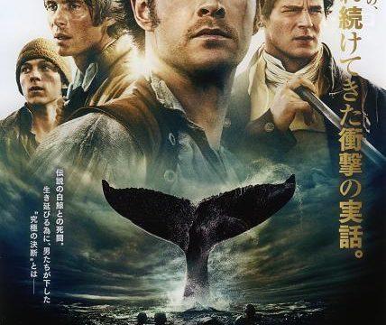 映画『白鯨との闘い』表紙
