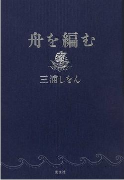 小説『船を編む』表紙