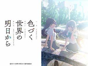 アニメ『色づく世界の明日から』表紙