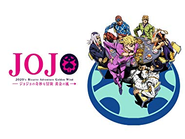 アニメ『ジョジョの奇妙な冒険 黄金の風』表紙