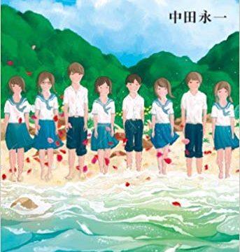 小説『くちびるに歌を』表紙