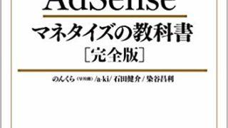 ビジネス本『Google AdSense マネタイズの教科書[完全版]』表紙