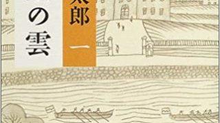 小説『坂の上の雲』表紙
