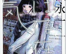 小説『私は存在が空気』ハードカバー表紙