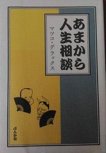 エッセイ『あまから人生相談』表紙