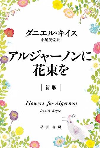 小説『アルジャーノンに花束を』表紙