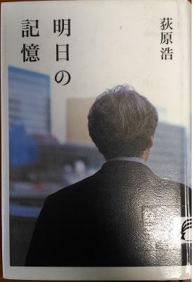 小説『明日の記憶』ハードカバー表紙
