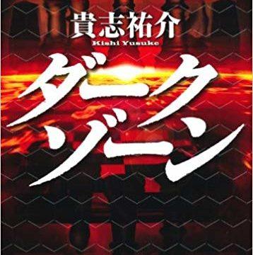 小説『ダークゾーン』単行本表紙