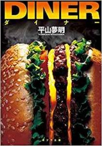 小説『DINNER』表紙