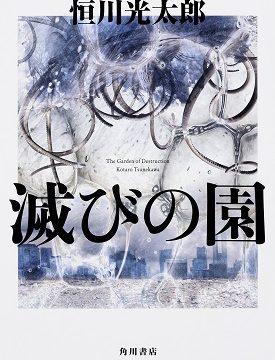 小説『滅びの園』表紙
