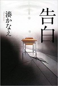 小説『告白』単行本表紙