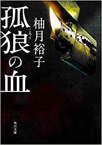 小説『孤狼の血』表紙