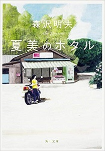 文庫『夏美のホタル』表紙