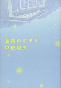 単行本『夏美のホタル』表紙