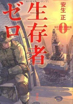 小説『生存者ゼロ』ハードカバー表紙