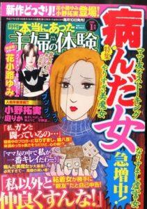 雑誌『本当にあった主婦の体験』表紙