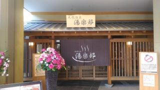 温泉『湯楽部』玄関