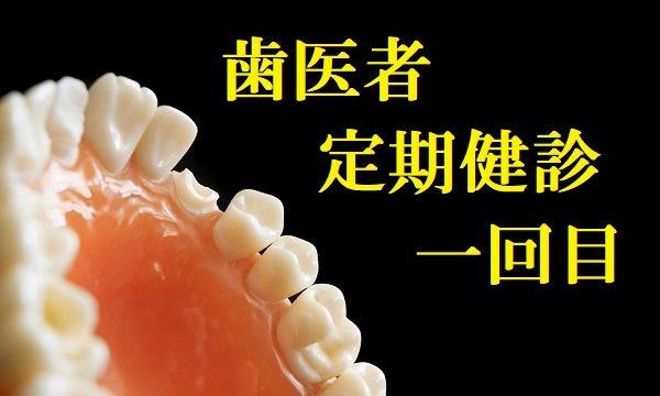 歯医者定期健診1回目