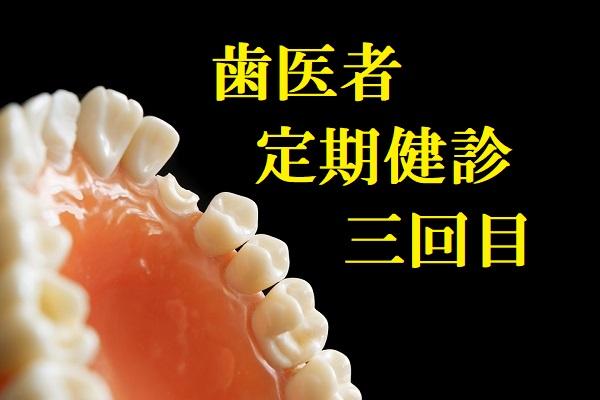 歯医者定期健診三回目