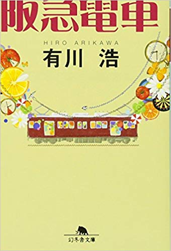 小説『阪急電車』表紙