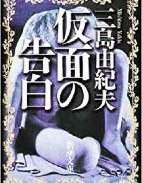 小説『仮面の告白』表紙