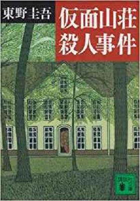 小説『仮面山荘殺人事件』表紙