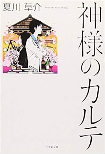 小説『神様のカルテ』表紙