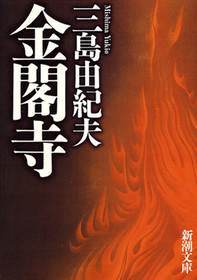 小説『金閣寺』表紙