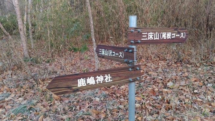 三床山登山_尾根コースへ