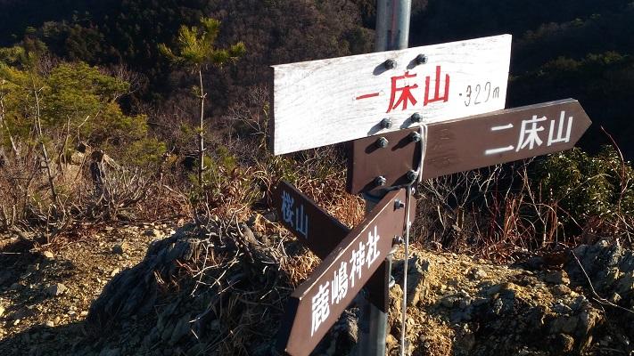 三床山登山_桜山へ