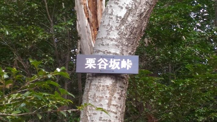 三床山登山_栗谷坂峠