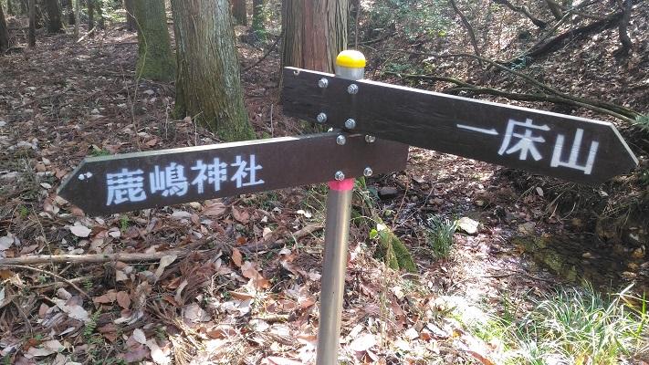 三床山登山_鹿嶋神社へ