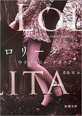 小説『ロリータ』表紙