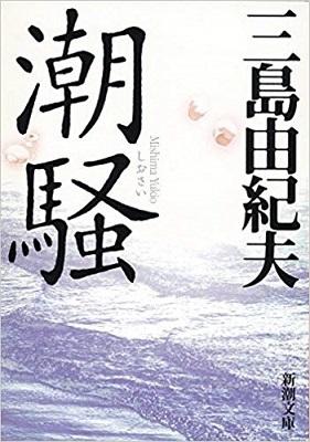 小説『潮騒』表紙