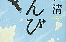 小説『とんび』表紙
