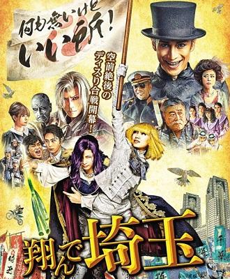 映画『翔んで埼玉』表紙