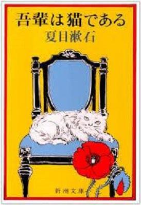 小説『吾輩は猫である』表紙