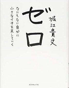 啓発本『ゼロ』表紙