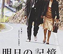 映画『明日の記憶』表紙