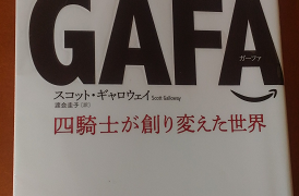 『the for GAFA』表紙
