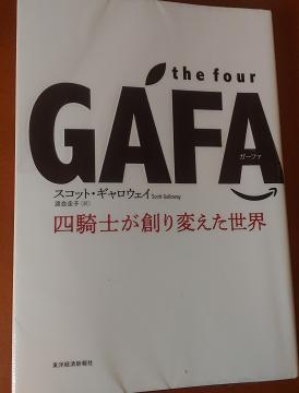 『the for GAFA』表紙