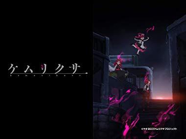 アニメ『ケムリクサ』表紙