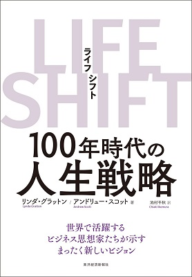 書籍『ライフシフト』表紙