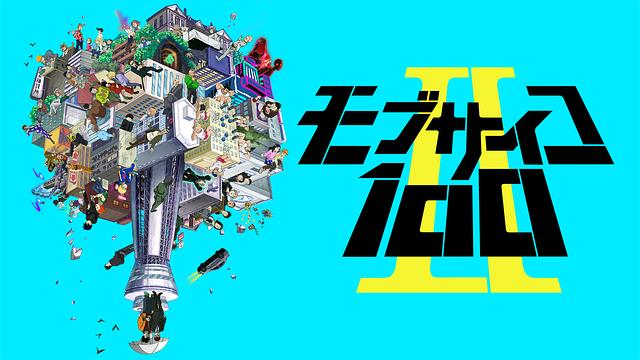 アニメ『モブサイコ100Ⅱ』表紙