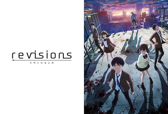 アニメ『revisions』表紙