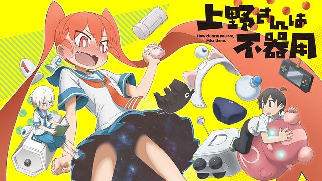アニメ『上野さんは不器用』表紙