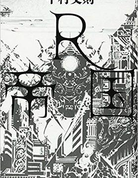 小説『R帝国』ハードカバー表紙